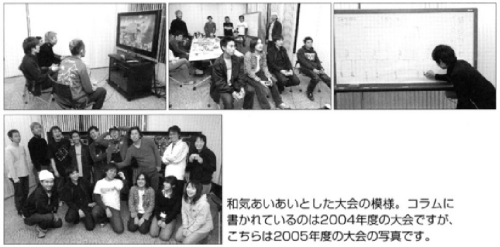Translation: Various snapshots of the lively, harmonious atmosphere of the tournament. This column is written about the 2004 tournament, but these photos are from the year after that.